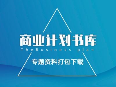 茶叶行业报告商业计划书策划方案资料大全(共37套打包)