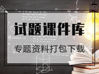 口腔宣教PPT--幼儿园小学中学大学、word讲稿、刷牙教学(共9套打包)