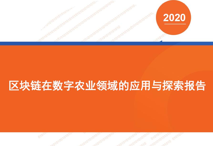 零壹智库:区块链在数字农业领域的应用与探索报告(附下载地址)