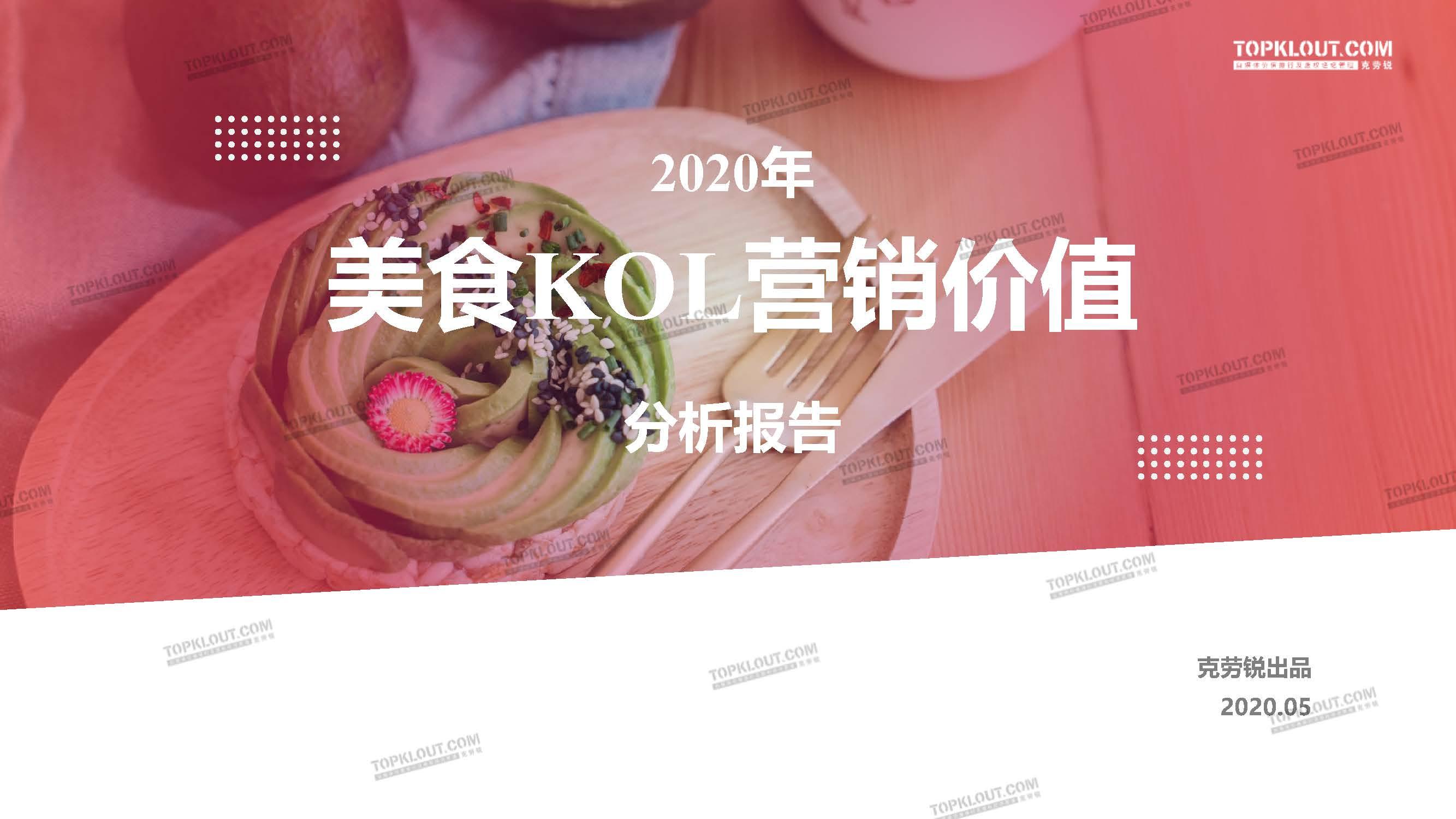 克劳锐:2020年美食KOL营销价值分析报告(附下载地址)