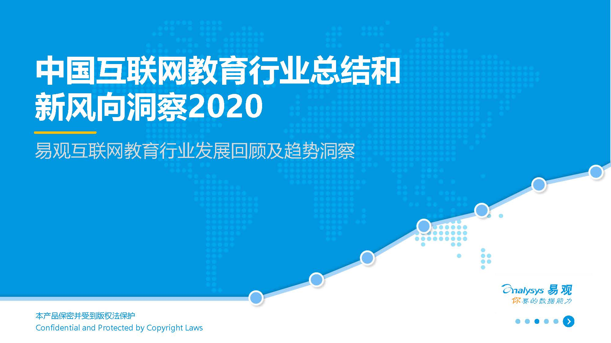 易观分析:2020中国互联网教育市场总结和新风向洞察(附下载地址)