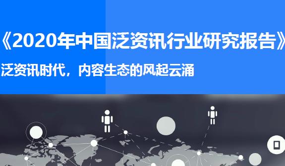 今日星球行業報告分享列表( 2020.10.22)(附下載地址)