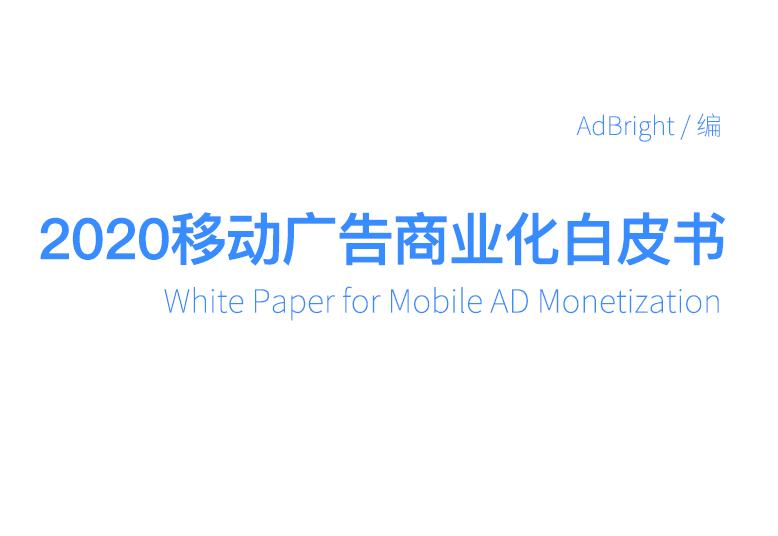 Adbright:2020移动广告商业化白皮书(附下载地址)