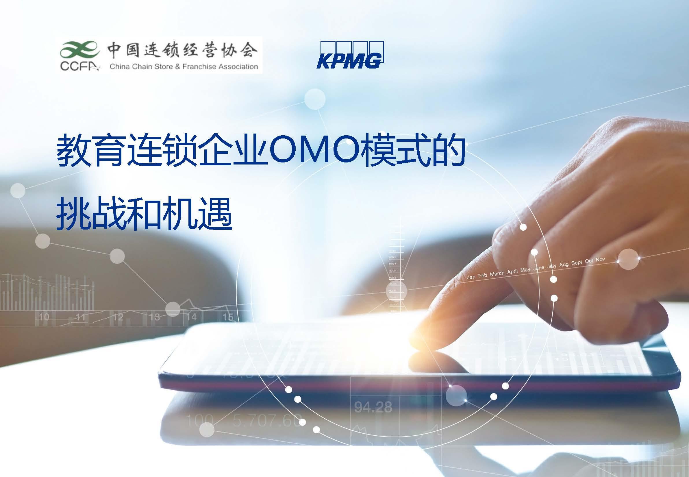 CCFA&毕马威:教育连锁企业OMO模式的挑战和机遇报告(附下载地址)
