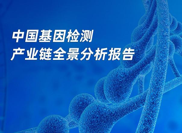 前瞻产业研究院:中国基因检测产业链全景分析报告(附下载地址)