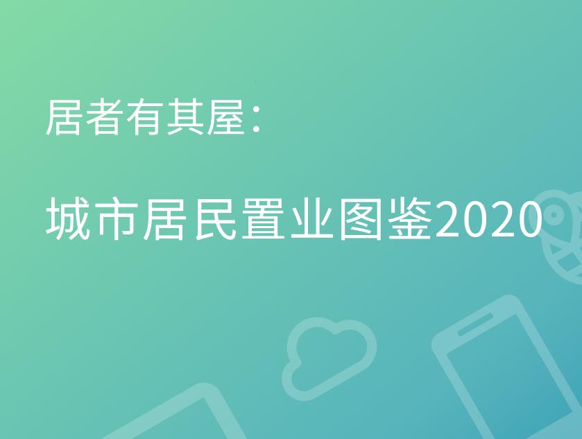 极光数据:2020城市居民置业图鉴(附下载地址)